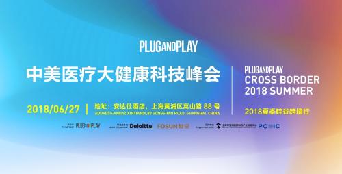 """""""三创""""生态助力创新,Plug and Play中国正式进军医疗与健康领域"""