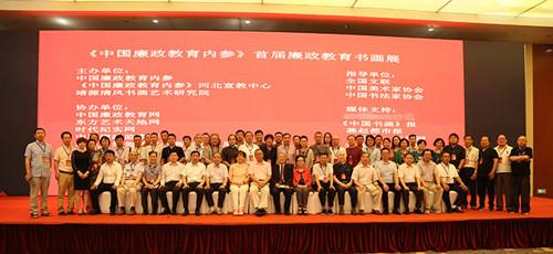 全国首届廉政教育书画展在唐山举行