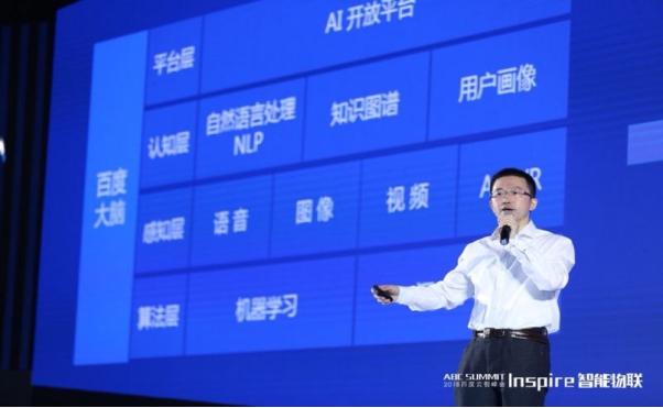 百度云尹世明:智能边缘已来,全面助力商业服务数字化变革