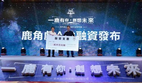 鹿角戏宣布2000万A轮风投 估值达2个亿