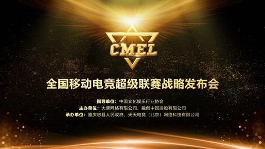 全国移动电竞超级联赛CMEL正式启动