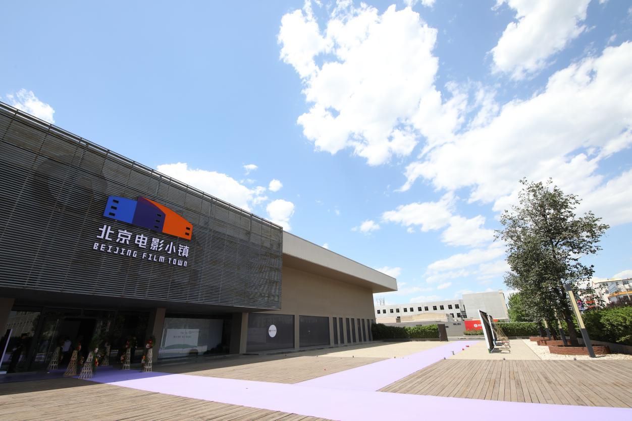 """北京电影小镇举办了主题为""""产业升级驱动乡村振兴""""的黑庄户文创峰会"""