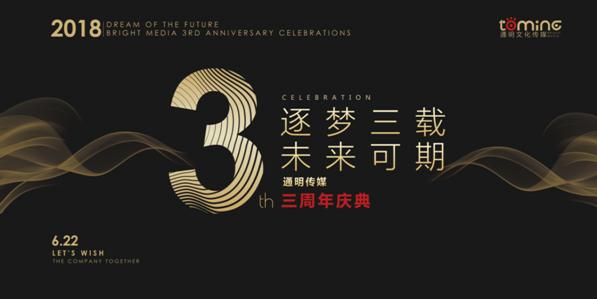 逐梦三载未来可期,通明传媒成立三周年活动隆重举行