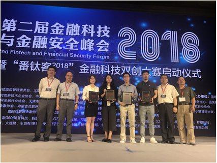 """和信普惠荣获""""2018中国金融科技竞争力企业奖"""""""