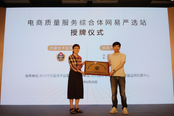 杭州市质监局加速质量服务综合体建设 网易严选成首家试点电商企业