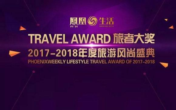马航荣膺 2017-2018 旅者大奖亚太地区最佳服务航空公司