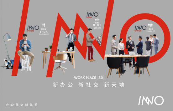 INNO办公C位出道,中国新天地打造办公新物种