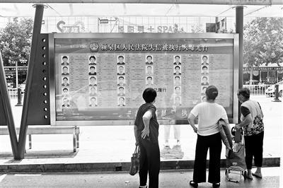 """放大招!公交站现老赖""""曝光台"""":将新增公职人员"""