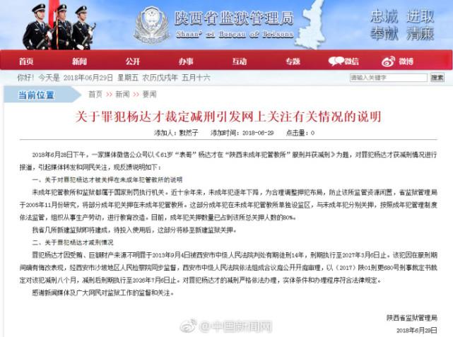 """陕西监狱管理局回应""""表哥杨达才获减刑"""""""