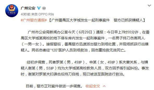 广州大学城一对夫妻教员因纠纷被同事持刀伤害致死