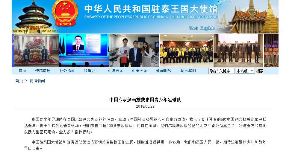 泰国少年足球队被困至今下落不明,中国救援队来了!