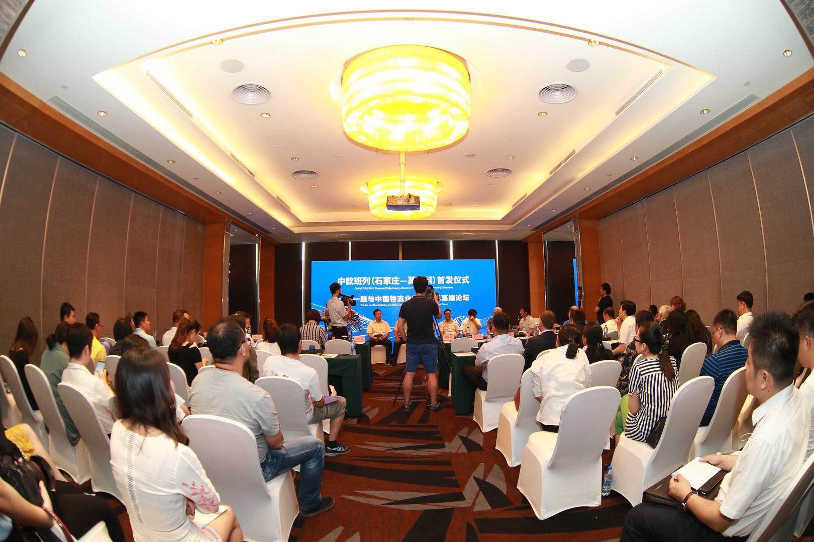 中欧班列首发暨一带一路与中国物流业发展机遇论坛举办