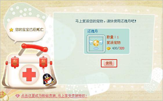 腾讯宣布QQ宠物将于9月15日停止运营