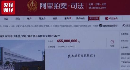 """4.55亿 一代冰箱巨头正式""""卖身"""""""