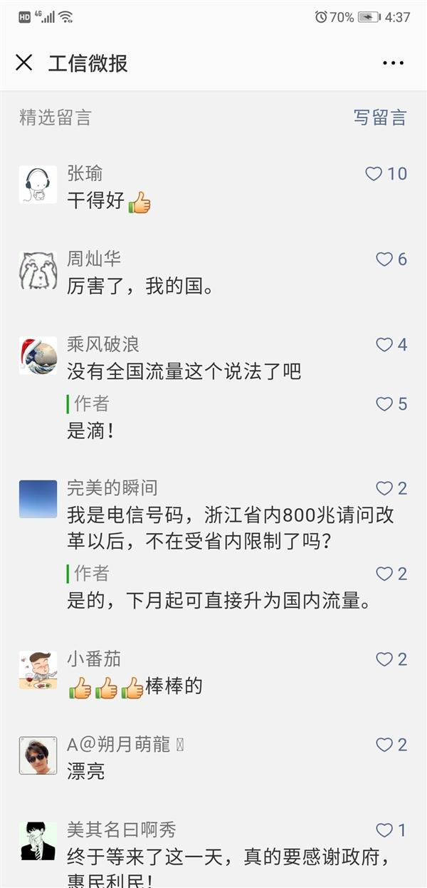 """工信部:取消流量""""漫游""""费7月1日起正式实施"""
