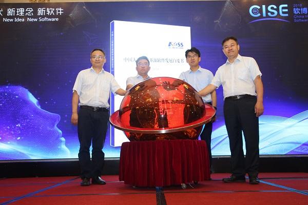 《中国人工智能开源软件发展白皮书(2018)》发布