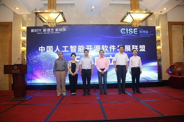 中国人工智能开源软件发展联盟成立