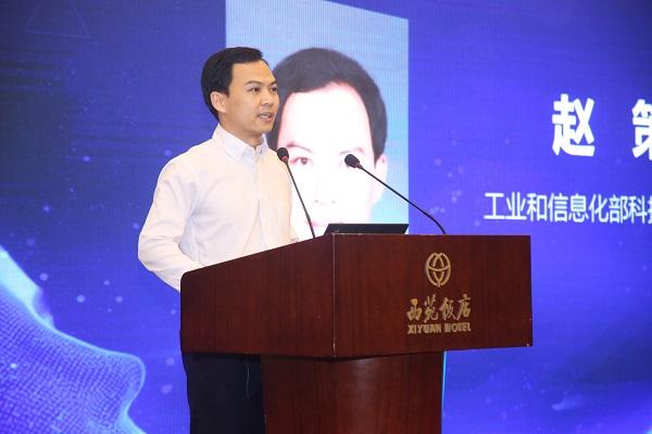 工信部科技司赵策:推动人工智能与实体经济的深度融合