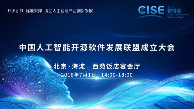 """""""中国人工智能开源软件发展联盟""""成立大会在京举行"""