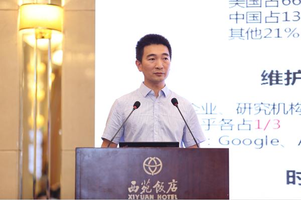 戴炳荣博士解读《中国人工智能开源软件发展白皮书》