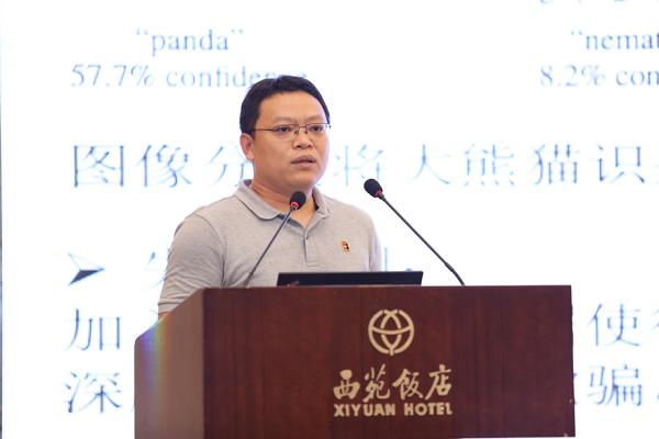 中科院软件所薛云志解读《中国人工智能开源软件发展白皮书》