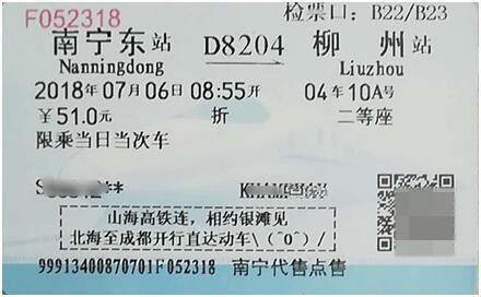 广西高铁车票印旅游宣传语 还有个颜文字(^0^)/