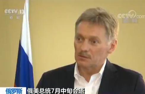 俄美总统7月会晤 俄方:若想关系正常 美方也得努力