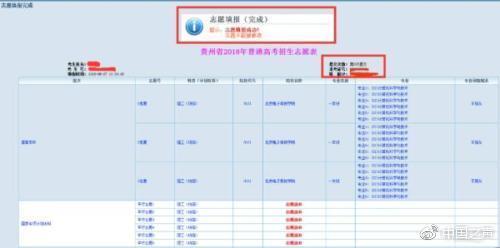 贵州考生高考志愿遭恶意填报 警方:考生已重新填报