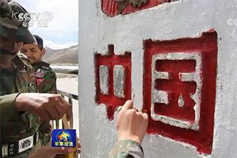 中巴边防军警联合巡逻 巴铁帮中国刷新界碑