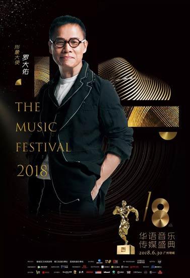 第18届华语音乐盛典落幕 罗大佑树立行业标杆