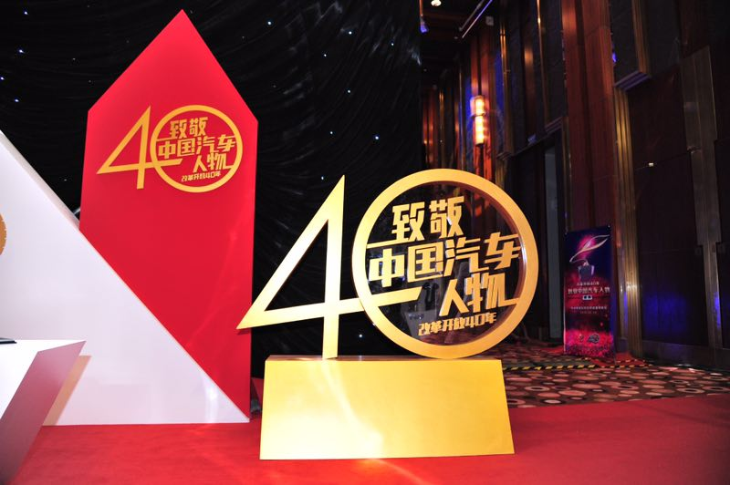 """徐留平获得""""改革开放40年?致敬中国汽车人物""""荣誉"""