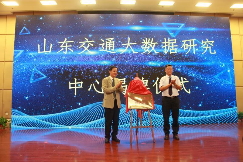 中美日专家齐聚济南共话智慧交通 成立山东交通大数据研究中心