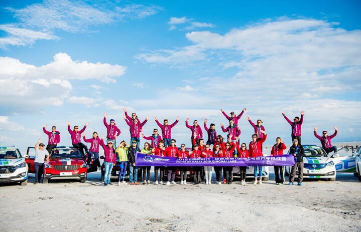 环青海湖电动车赛完美落幕 明年赛事亮点前瞻
