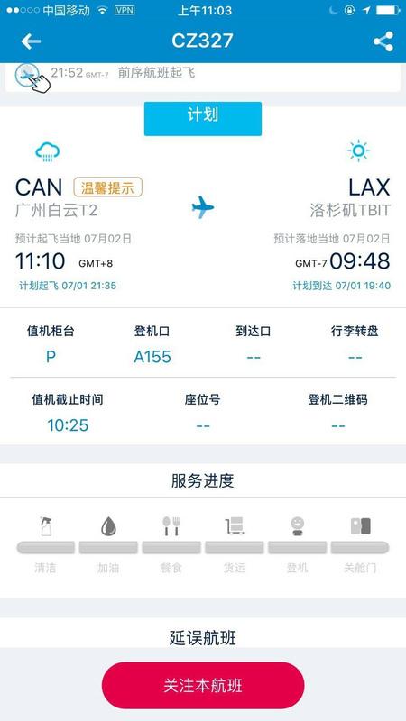 广州飞往洛杉矶的CZ327航班中途返航 回应:因机械故障