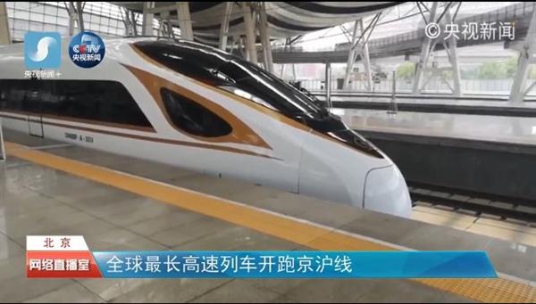 加长版复兴号:全球最长高速列车京沪线开跑