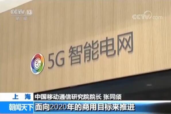 国内三大运营商公布5G战略 5G商用开始进入冲刺阶段