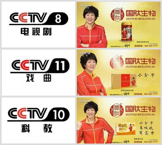 国家平台成就国家品牌 人民国肽强势登陆CCTV系列频道