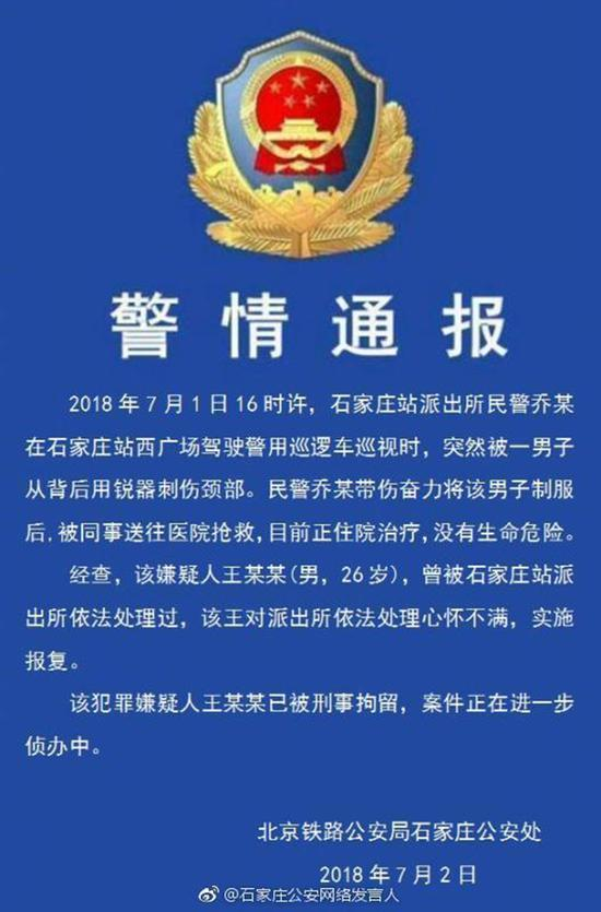 河北男子被警方处理后不满 手持锐器刺伤民警报复