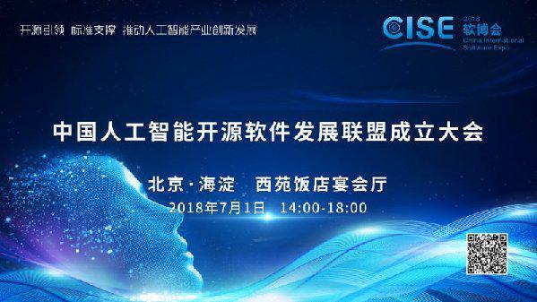 加入中国人工智能开源软件发展联盟(AIOSS) 安妮股份目标建设良性版权生态圈