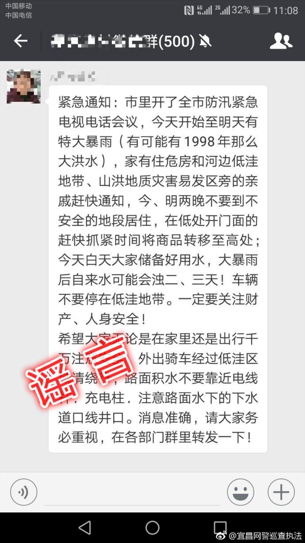 湖北宜昌今年或将遭遇98年级别洪水?警方:系谣言