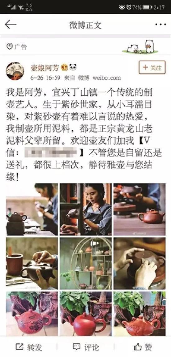"""媒体:""""紫砂壶美女""""是套路 小心掉美色营销的坑"""