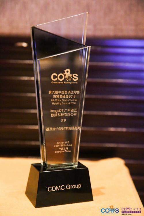 第六届中国全渠道零售决策者 峰会在沪顺利召开,ImageDT斩获殊荣
