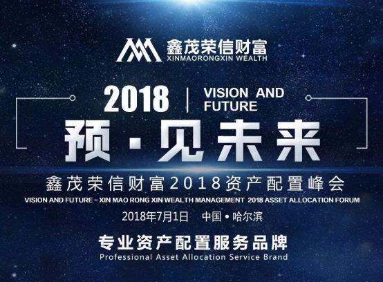 预·见未来——鑫茂荣信财富2018年资产配置峰会即将启幕