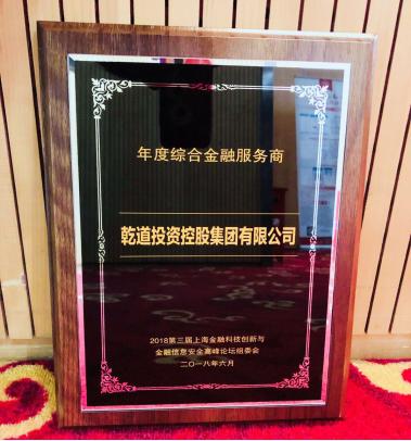 """十二届上海金洽会举办 乾道荣获""""年度综合金融服务商"""""""
