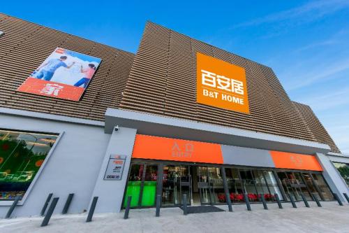百安居新零售热浪来袭 8城9店同期开业引爆今夏