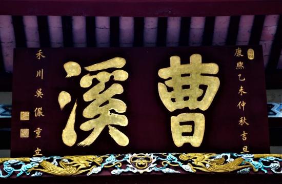 """高金仓:《曹溪水》绝不跟""""天价片酬""""为伍"""
