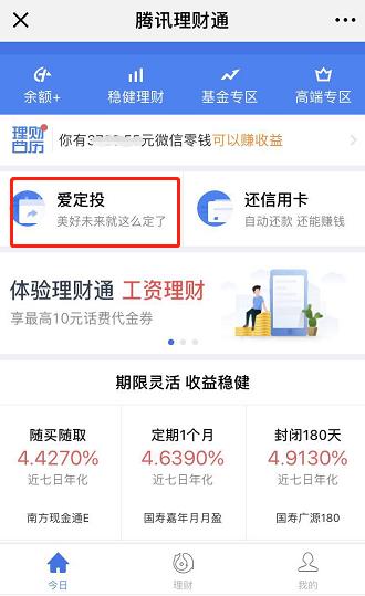 """腾讯理财通升级定投服务上线""""爱定投"""""""