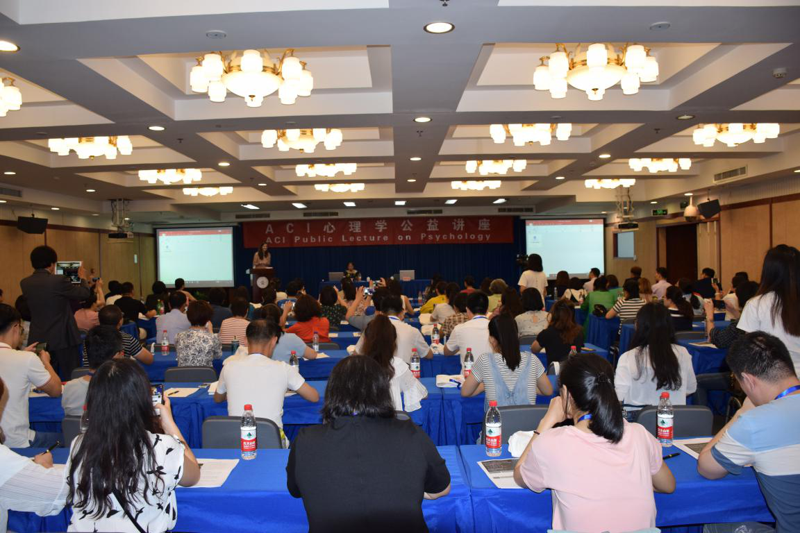ACI心理学专家公益讲座在北京举办
