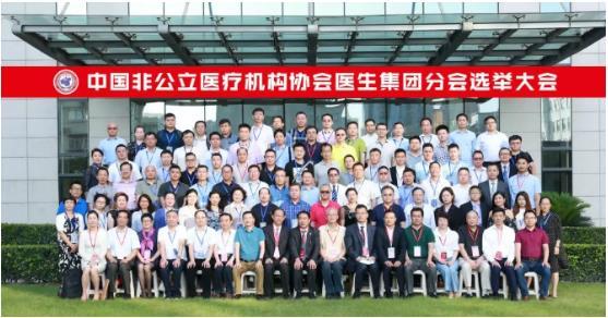 中国非公立医疗机构协会医生集团分会成立 百佳医生集团联合创始人当选常委