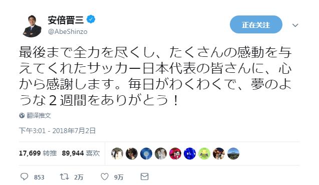 """谢谢带来感动!安倍""""点赞""""日本足球队"""